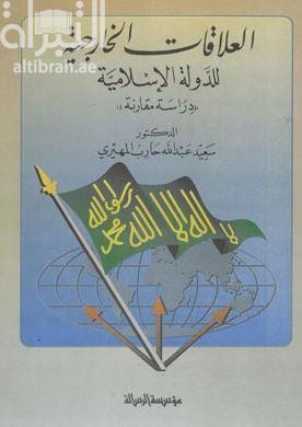 العلاقات الخارجية للدولة الإسلامية : دراسة مقارنة