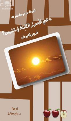 ما هي الأسرار الكامنة في الشمس ؟