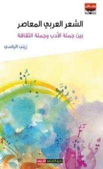 الشعر العربي المعاصر بين جملة الأدب وجملة الثقافة