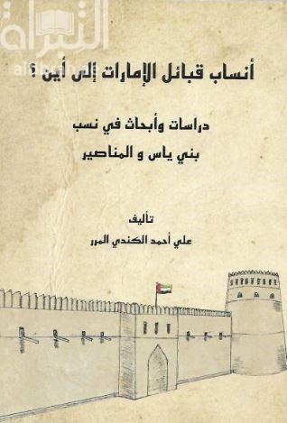 أنساب قبائل الإمارات إلى أين ؟ : دراسات وأبحاث في نسب بني ياس والمناصير