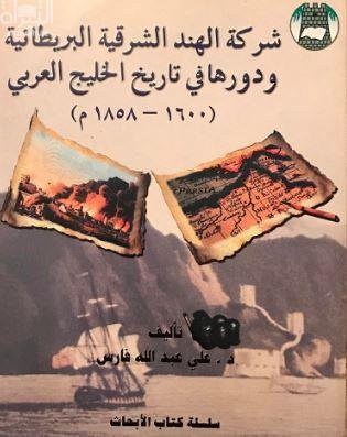 تحميل كتاب الخليج البريطاني