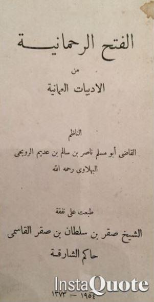 الفتح الرحمانية من الأدبيات العمانية