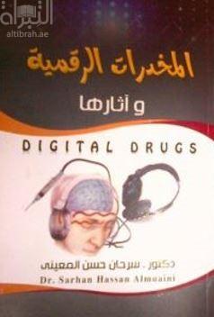 المخدرات الرقمية وآثارها : دراسة استطلاعية على طلاب الجامعات والمدارس