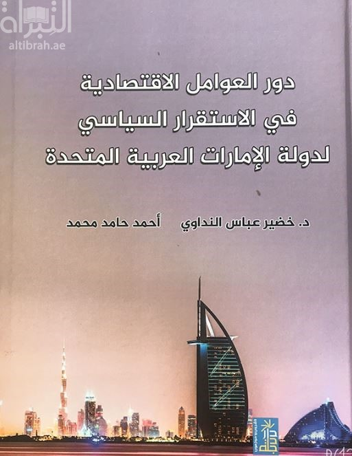 دور العوامل الإقتصادية في الإستقرار السياسي لدولة الإمارات العربية المتحدة