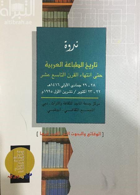 ندوة تاريخ الطباعة العربية حتى انتهاء القرن التاسع عشر