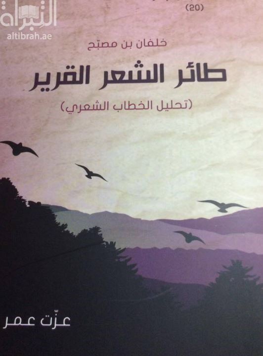 خلفان بن مصبح : طائر الشعر القرير : تحليل الخطاب الشعري