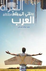 رحلتي إلى بلاد العرب