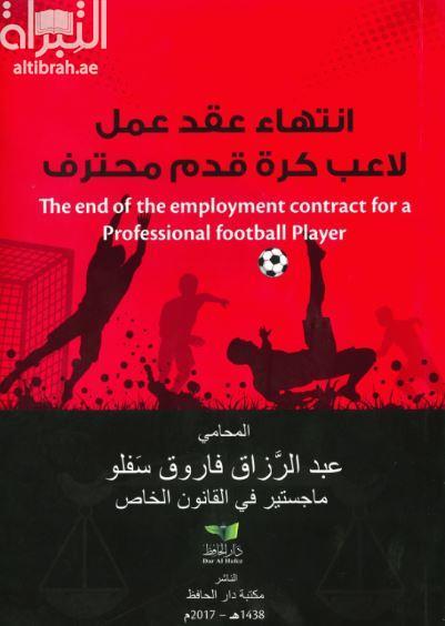 انتهاء عقد عمل لاعب كرة قدم محترف