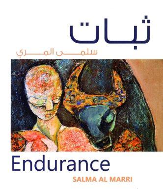 ثبات Endurance