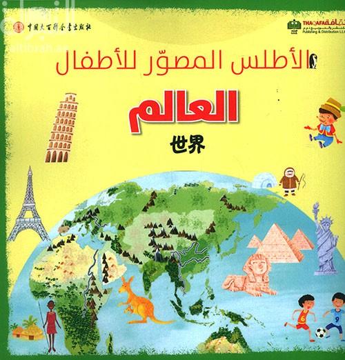 الأطلس المصور للأطفال : العالم
