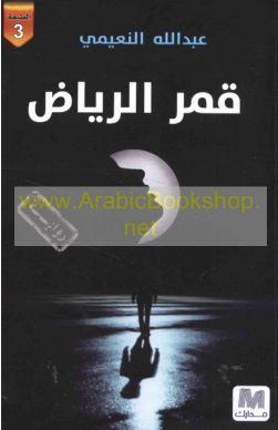 قمر الرياض : رواية
