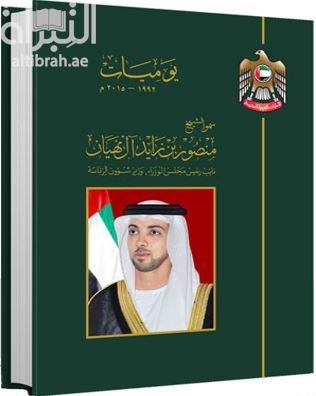 يوميات سمو الشيخ منصور بن زايد آل نهيان
