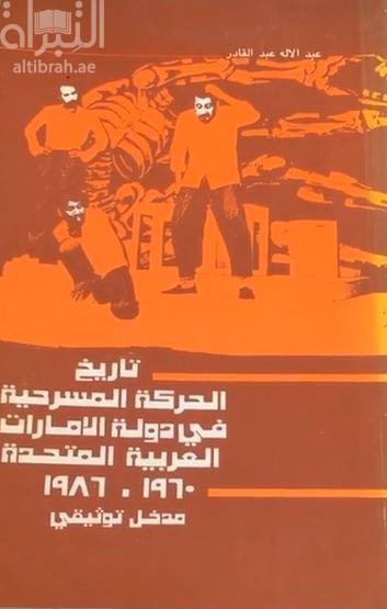 تاريخ الحركة المسرحية في دولة الإمارات 1960 - 1986 : مدخل توثيقي