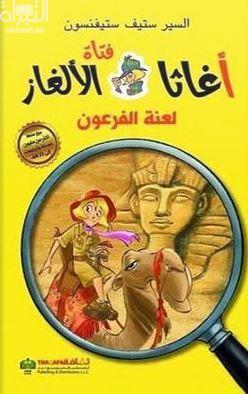 لعنة الفرعون