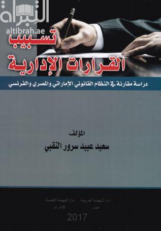 تسبيب القرارات الإدارية : دراسة مقارنة في النظام القانوني الإماراتي والمصري والفرنسي