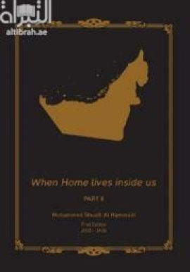 When Home Lives inside us - Part 11