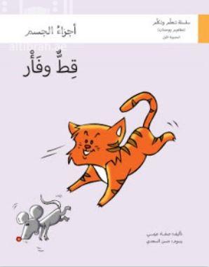 قط وفأر : أجزاء الجسم