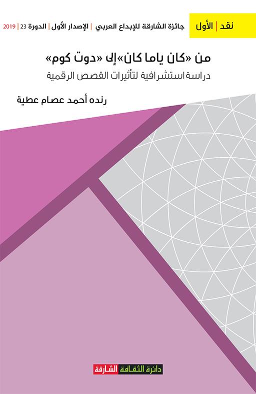 """من """"كان ياما كان"""" إلى""""دوت كوم"""" دراسة استشرافية لتأثيرات القصص الرقمية على هوية أطفالنا العرب"""
