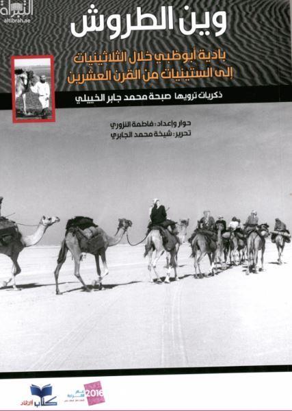 وين الطروش : بادية أبوظبي خلال الثلاثينيات إلى الستينيات من القرن العشرين