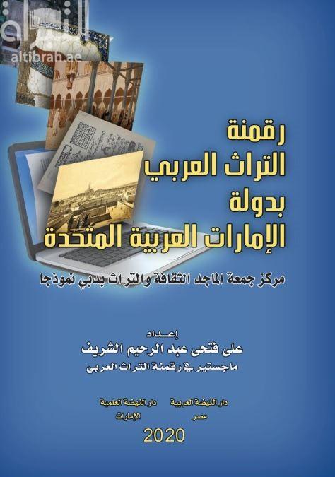 رقمنة التراث العربي بدولة الإمارات العربية المتحدة : مركز جمعة الماجد للثقافة والتراث بدبي نموذجاً