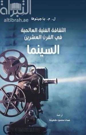 الثقافة الفنية العالمية في القرن العشرين : السينما
