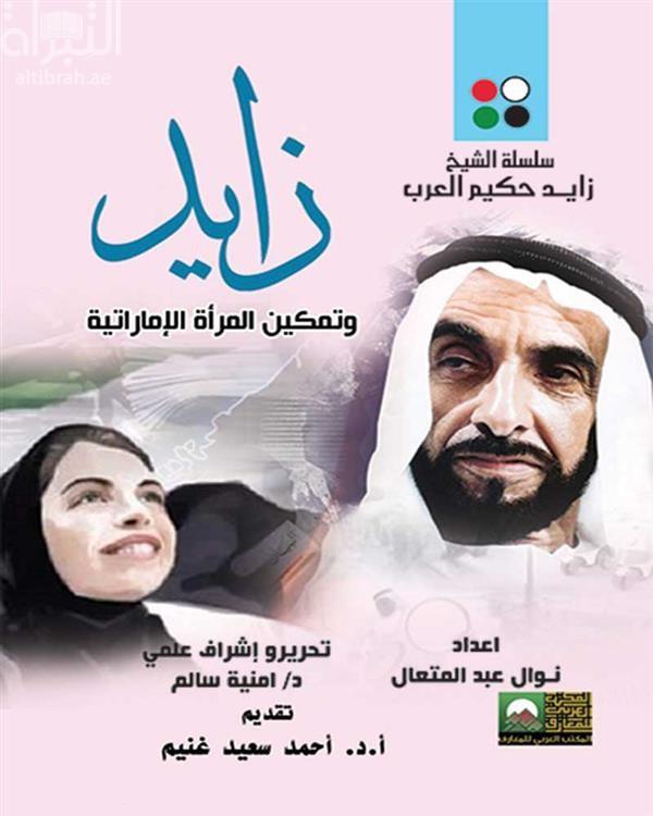 زايد وتمكين المرأة الإماراتية