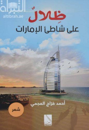 ظلال على شاطئ الإمارات
