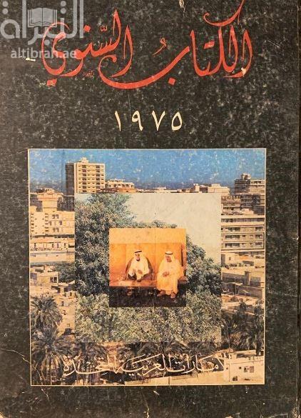 الإمارات العربية المتحدة 1975 : الكتاب السنوي