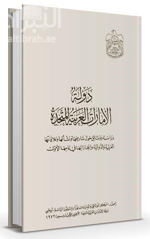 دولة الإمارات العربية المتحدة : دراسة و وثائق حول تاريخها و نشأتها و علاقاتها العربية و الدولية و إنجازاتها في عامها الأول