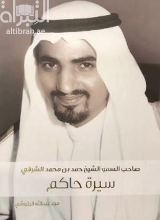 صاحب السمو الشيخ حمد بن محمد الشرقي : سيرة حاكم