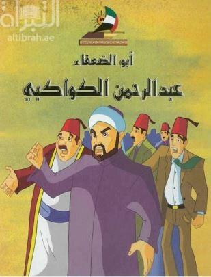 أبو الضعفاء عبدالرحمن الكواكبي
