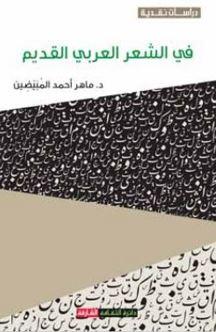 في الشعر العربي القديم