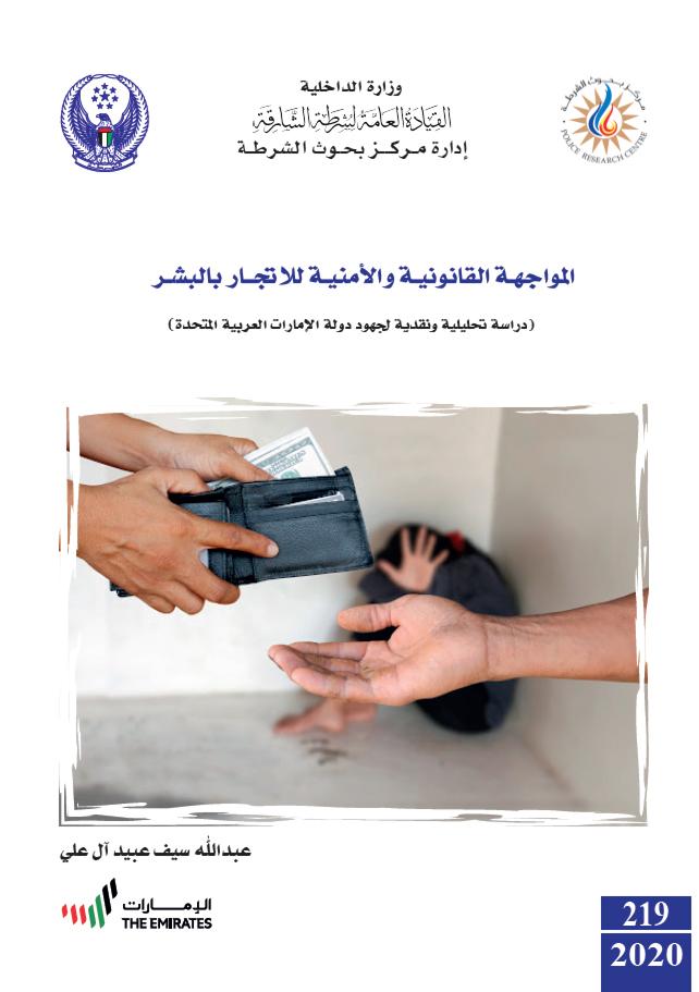 المواجهة القانونية والأمنية للإتجار بالبشر : دراسة تحليلية ونقدية لجهود دولة الإمارات العربية المتحدة