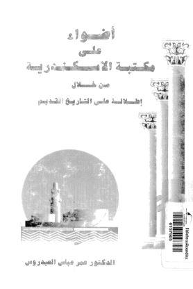 أضواء على مكتبة الإسكندرية من خلال إطلالة على التاريخ القديم