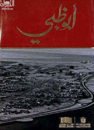 أبوظبي : مشاهدات بعثة دار الهلال المصرية في إمارة أبوظبي قبيل الإتحاد