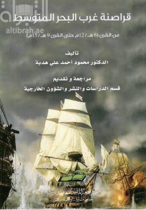 قراصنة غرب البحر المتوسط من القرن 6 هـ - 12 م حتى القرن 9 هـ - 15 م
