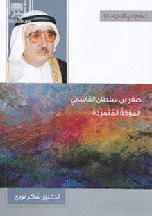 صقر بن سلطان القاسمي : الموجة المتمردة