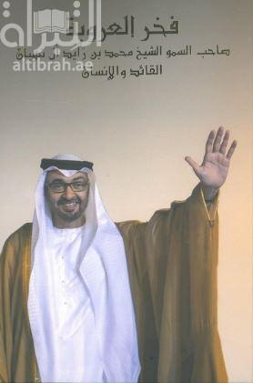 فخر العروبة : صاحب السمو الشيخ محمد بن زايد آل نهيان : القائد والإنسان