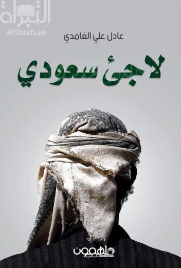 لاجئ سعودي