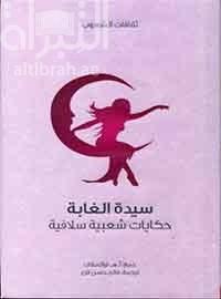سيدة الغابة : حكايات شعبية سلافية  Sixty folk-tales from exclusively slavonic sources