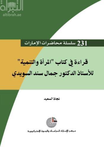 """قراءة في كتاب """" المرأة والتنمية"""" للأستاذ جمال سند السويدي"""