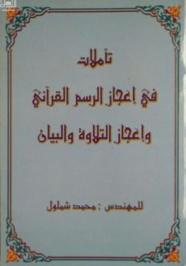 كتاب تأملات في إعجاز الرسم القرآني وإعجاز التلاوة والبيان pdf