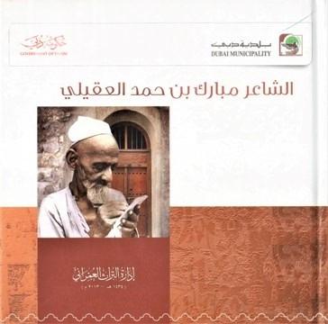 الشاعر مبارك بن حمد العقيلي