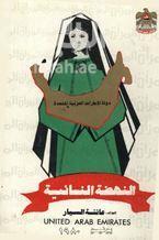 النهضة النسائية في دولة الإمارات العربية المتحدة