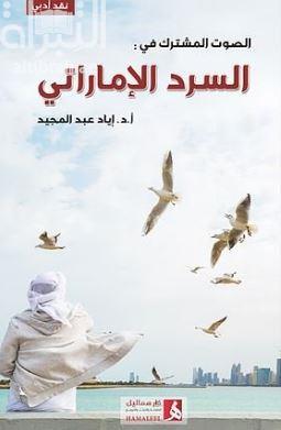 الصوت المشترك في السرد في الإماراتي : تجربة الرواية النسائية