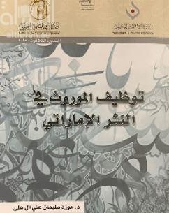توظيف الموروث في النثر الإماراتي : دراسة نقدية