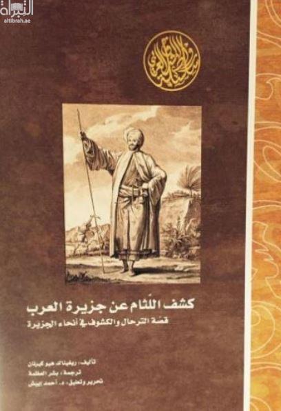 كشف اللثام عن جزيرة العرب : قصة الترحال و الكشوف في أنحاء الجزيرة  The unveiling of Arabia : the story of Arabian travel and discovery