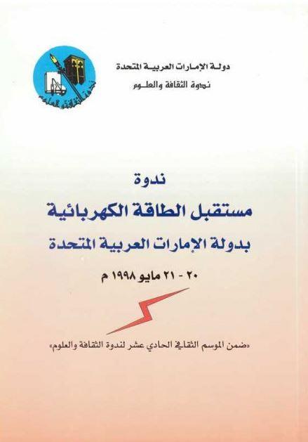 ندوة مستقبل الطاقة الكهربائية بدولة الإمارات العربية المتحدة