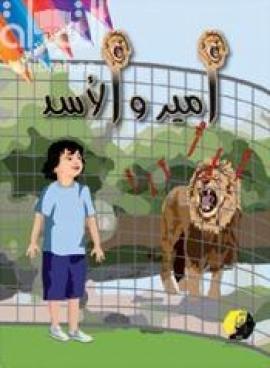 أمير والأسد