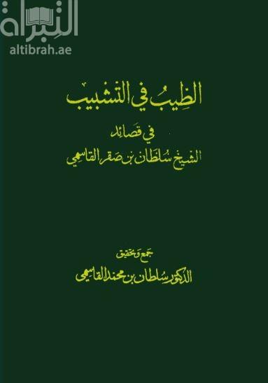 الطيب في التشبيب في قصائد الشيخ سلطان بن صقر القاسمي